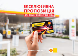 Shell Retail Ukraine Introduces New Fuel Cards