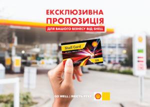 Shell Retail Ukraine ввела новые топливные карты