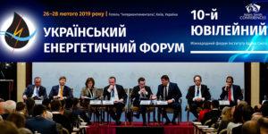 Институт Адама Смита при поддержке Нефтегазовой Ассоциации Украины приглашают на X Международный Энергетический Форум