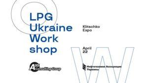 НАУ та А-95 запрошують на LPG Ukraine Workshop