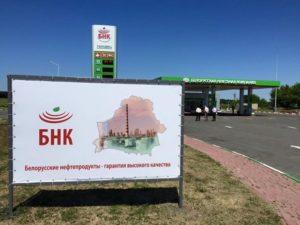 БНК возобновляет поставки топлива в Украину