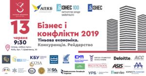 Sayenko Kharenko та НАУ запрошують до конференції «Тіньова економіка. Конкуренція . Рейдерство»