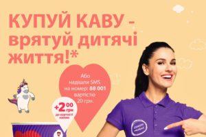 «Дорога к сердцу»: WOG собрали 1,4 млн грн на приобретение УЗИ-аппарата для младенцев
