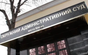 Окружной админсуд Киева отменил пошлины на импорт ДТ и СУГ из РФ