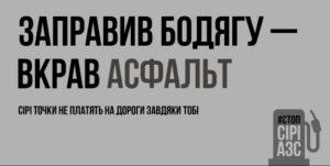 НАУ інформує українців про наслідки покупки на «сірих» АЗС  за допомогою білбордів